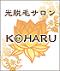 光脱毛サロン KOHARU【公式サイト】|藤井寺の全身脱毛専門店